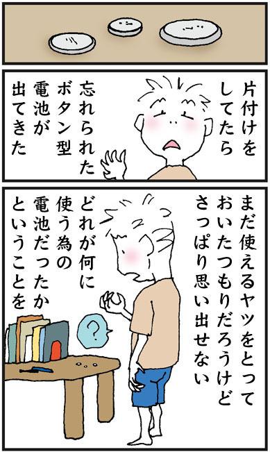 20190831.JPG